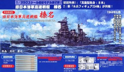 Fujimi - Haruna 1944