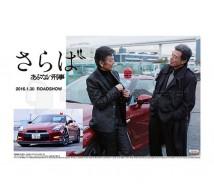 Aoshima - Nissan GT-R Roadshow